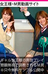 女王様・M男動画サイト 1