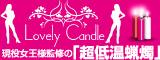 LovelyCandle.net
