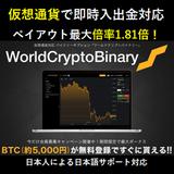 worldcryptobinary