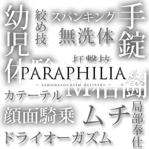 PARAPHILIA~パラフィリア~