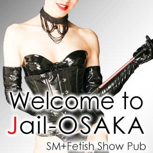 SMショーパブ Jail