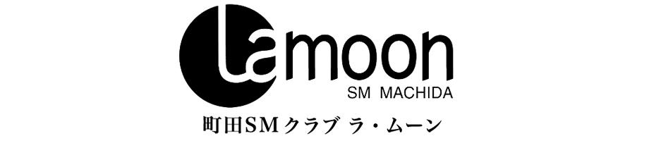 町田ラ・ムーン