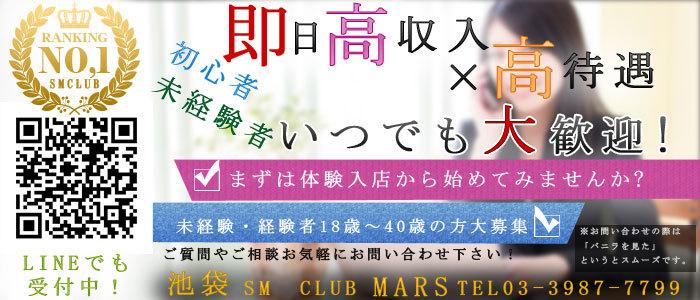 池袋SMクラブ マーズ -MARS-