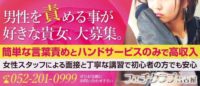 スカトロ黄金【フェチクラブ名古屋】 求人バナー