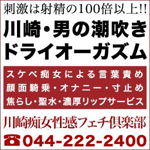 川崎痴女性感フェチ倶楽部
