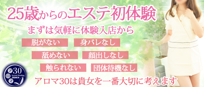 大阪性感帯アロマ30 求人バナー