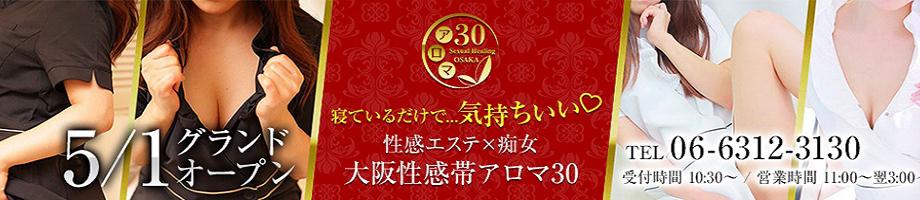 大阪性感帯アロマ30