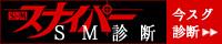 東京・大阪・全国のSM倶楽部ならWEBスナイパー