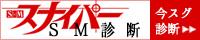 東京・大阪・全国のSM嬢グラビアならWEBスナイパー