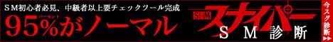 東京・大阪・全国のSM倶楽部ならSMスナイパー