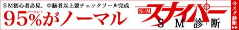 東京・大阪・全国のSM嬢写メ日記ならSMスナイパー