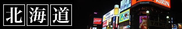 北海道(2)
